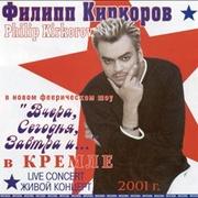 Обложка альбома Yesterday, Today, Tomorrow: Live Concert